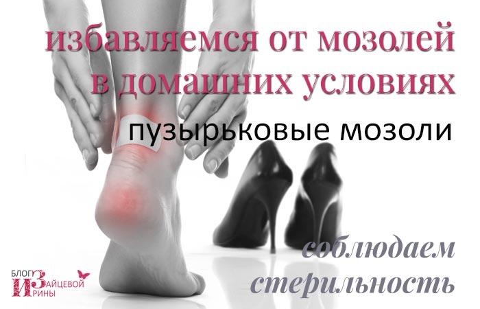 egy ízület fáj a lábon lévő kukorica alatt)